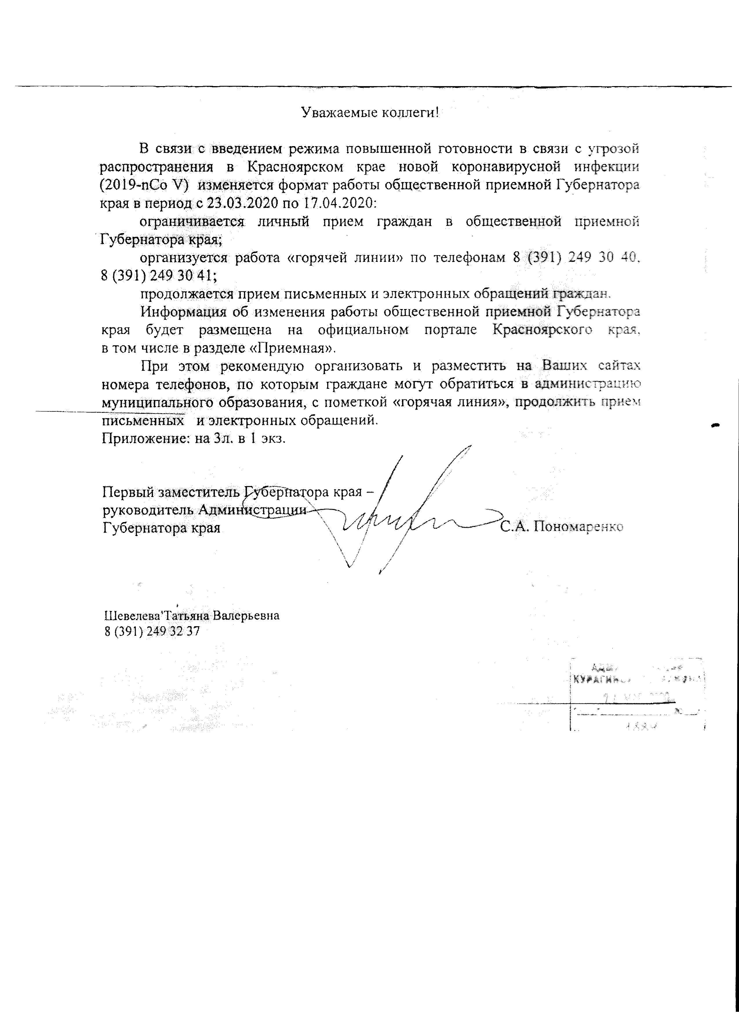 Режим работы приемной ГУБЕРНАТОРА